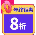 促销icon
