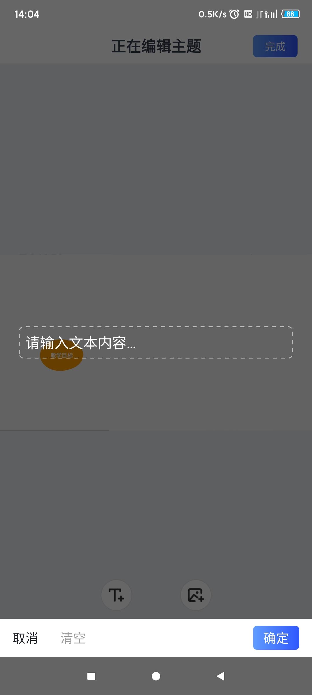 编辑主题文本