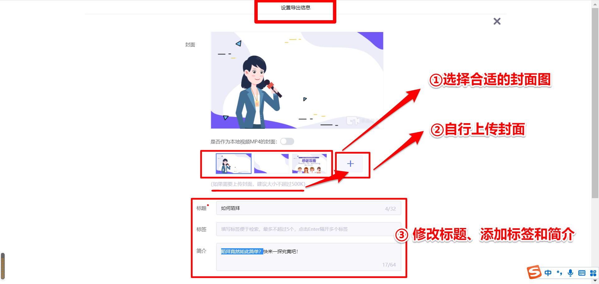 修改动画视频信息